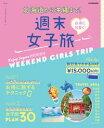 楽天楽天Kobo電子書籍ストアお得に可愛く!週末女子旅【電子書籍】