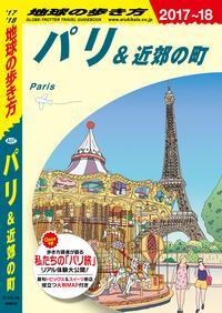 地球の歩き方 A07 パリ&近郊の町 2017-2018【電子書籍】