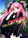 GIRLSブラボー(1)【電子書籍】[ まりお 金田 ]
