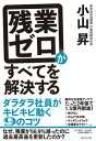 残業ゼロがすべてを解決する【電子書籍】[ 小山昇 ] - 楽天Kobo電子書籍ストア