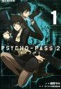 PSYCHO-PASS サイコパス 2 / 1【電子書籍】[ 橋野サル ]...