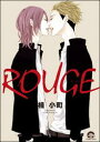 ROUGE【電子書籍】[ 桂小町 ]