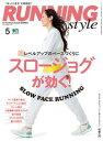 楽天楽天Kobo電子書籍ストアRunning Style(ランニング・スタイル) 2017年5月号 Vol.98【電子書籍】