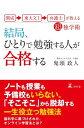 開成→東大文I→弁護士が教える超独学術 結局、ひとりで勉強する人が合格する【電子書籍】[ 鬼頭政人