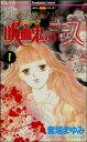 吸血鬼のキス 1巻【電子書籍】[ 紫垣まゆみ ]