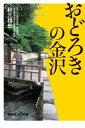 おどろきの金沢【電子書籍】[ 秋元雄史 ]