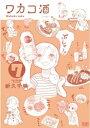 ワカコ酒 7巻【電子書籍】[ 新久千映 ]