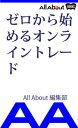 ゼロから始めるオンライントレード【電子書籍】[ All About編集部 ]