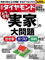 週刊ダイヤモンド16年8月13日・8月20日合併号
