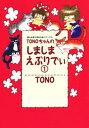 TONOちゃんのしましまえぶりでぃ (1)【電子書籍】[ TONO ]