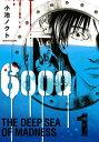 6000ーロクセンー (1)【電子書籍】[ 小池ノクト ]