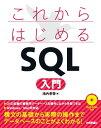 これからはじめる SQL 入門【電子書籍】[ 池内孝啓 ]