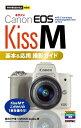 今すぐ使えるかんたんmini Canon EOS Kiss M 基本&応用 撮影ガイド【電子書籍】[ 鈴木さや香 ]