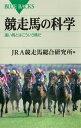 競走馬の科学 速い馬とはこういう馬だ【電子書籍】[ JRA競走馬総合研究所 ]