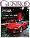 GENROQ 2017年11月号【電子書籍】[ 三栄書房 ]