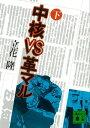 中核VS革マル(下)【電子書籍】[ 立花隆 ]