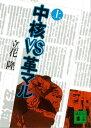 中核VS革マル(上)【電子書籍】[ 立花隆 ]