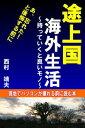 途上国海外生活〜持っていくと良いモノ〜【電子書籍】[ 西村 ...