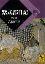 紫式部日記(上)全訳注【電子書籍】[ 宮崎莊平 ]