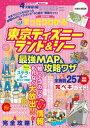 すっきりわかる東京ディズニーランド&シー 最強MAP&攻略ワザ2017【電子書籍】[ 最強MAP&攻略ワザ調査隊 ]