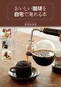 おいしい珈琲を自宅で淹れる本【電子書籍】[ 富田 佐奈栄 ]