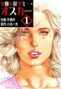 実験人形ダミー・オスカー 1【電子書籍】[ 叶精作 ]