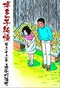 博多っ子純情 33【電子書籍】[ 長谷川法世 ]