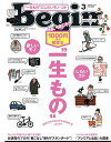 Begin(ビギン) 2017年3月号【電子書籍】