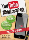 YouTube動画の学校撮影・編集はiPhoneで拡散はFacebook・Twitter・LINE・