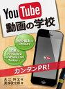 YouTube動画の学校撮影・編集はiPhoneで拡散はFacebook・Twitter・LINE・mixi・アメブロで簡単PR【電子書籍】[ 永江将丈 ]