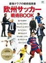 欧州サッカー戦術BOOK【電子書籍】