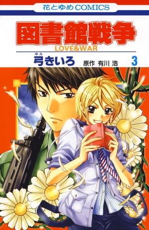 図書館戦争 LOVE&WAR 3巻