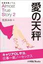 恋愛体験ノベル Almost True Story2 愛の天秤【短編】【電子書籍】[ 美浜みゆ ]