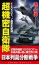 超機密自衛隊(1)EGSDF ソ連軍を撃滅【電子書籍】 遥士伸