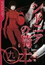 シドニアの騎士9巻【電子書籍】[ 弐瓶勉 ]...