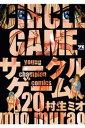 サークルゲーム(20)【電子書籍】[ 村生ミオ ]