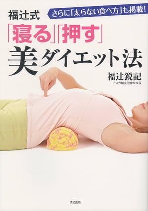 福辻式 「寝る」「押す」美ダイエット法【電子書籍】[ 福辻鋭記 ]