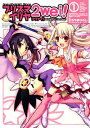 Fate/kaleid liner プリズマ☆イリヤ ツヴァイ!(1)【電子書籍】[ ひろやま ひろし ]