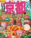 るるぶ京都ベスト'18【電子書籍】