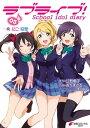 ラブライブ! School idol diary 03 〜希...