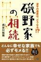 磯野家の相続【電子書籍...