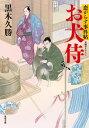 恋がらす事件帖 : 2 お犬侍【電子書籍】[ 黒木久勝 ]