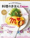 おいしすぎてほめられる!料理のきほんlesson【電子書籍】...