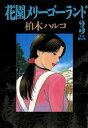 花園メリーゴーランド(3)【電子書籍】 柏木ハルコ