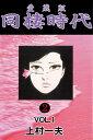 愛蔵版 同棲時代 2 vol.1【電子書籍】[ 上村一夫 ]