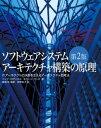 ソフトウェアシステムアーキテクチャ構築の原理 第2版【電子書籍】[ ニック・ロザンス