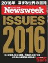 ニューズウィーク日本版 2015年12月29日・2016年1月5日2015年12月29日・2016年1月5日【電子書籍】