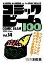 コミックビーム100 2018 Nov. Vol.14【電子書籍】[ コミックビーム編集部 ]