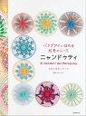 パラグアイに伝わる虹色のレース ニャンドゥティ伝統の模様と作り方【電子書籍】[ 岩谷みえエレナ ]