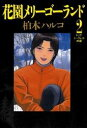 花園メリーゴーランド(2)【電子書籍】 柏木ハルコ